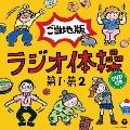 ラジオ体操第1 第2 ご当地版 [CD+DVD]