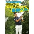 堀尾研仁のゴルフアカデミー VOL.1 ドライバーの飛距離UPのための最強ドリル