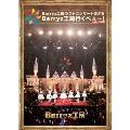 Berryz工房ラストコンサート2015 Berryz工房行くべぇ~! [6Blu-ray Disc+2CD+写真集]