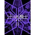 シドニアの騎士 第九惑星戦役 五 [Blu-ray Disc+CD]<初回生産限定版>