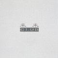 米米CLUB [Blu-spec CD2+DVD]<完全生産限定盤>