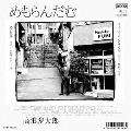 めもらんだむ [CD+7inch]