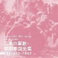 日本の軍歌・軍国歌謡全集 vol.1 1932-1943