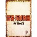 冒険・海賊映画 ベスト・コレクション DVD-BOX Vol.2