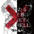 荒涼たる新世界 / PLANET/THE HELL<期間生産限定盤>