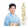 ゴールデン☆ベスト デラックス 三笠優子