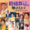 昭和歌謡が聴きたい!~永遠のビッグ・スター