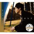 あいたい(新ミュージックビデオ収録ver.) [CD+DVD]