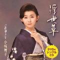 浮世草/裏町通りゃんせ [CD+DVD]