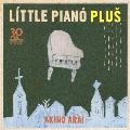 30th anniversary album リトルピアノ・プラス