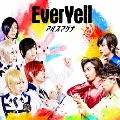 EverYell<通常映画盤>