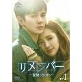 リメンバー~記憶の彼方へ~ DVD-SET1