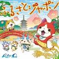 ふるさとジャポン [CD+DVD]