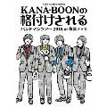 KANA-BOON MOVIE 04 KANA-BOONの格付けされるバンドマンツアー 2016 at 幕張メッセ [3DVD+ブックレット]<初回生産限定版>