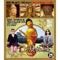 新TV見仏記21 和歌山・紀州路の仏編
