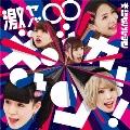 激ヤバ∞ボッカーン!! [CD+DVD]<初回生産限定盤>
