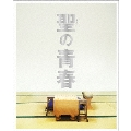 聖の青春 豪華版 [Blu-ray Disc+DVD]