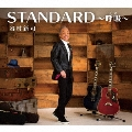 STANDARD~呼吸~ [3CD+DVD]<初回限定盤>