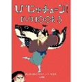 びじゅチューン! DVD BOOK3
