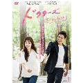 ドクターズ~恋する気持ち DVD-BOX1