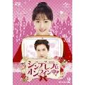 シンデレラはオンライン中! DVD-SET2