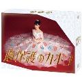 過保護のカホコ DVD-BOX