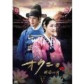 オクニョ 運命の女(ひと) DVD-BOXV
