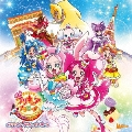 映画 キラキラ☆プリキュアアラモード パリッと!想い出のミルフィーユ! オリジナル・サウンドトラック CD
