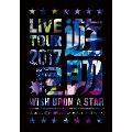LIVE TOUR 2017 遊助祭「星」~あの‥星に願いを込めたんですケド。~