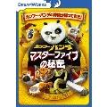 カンフー・パンダ マスター・ファイブの秘密 DVD