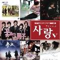 サランVol.5 韓国TVドラマ主題歌集 CD