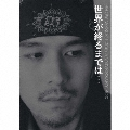SHOW WESUGI 25th ANNIVERSARY BOX「世界が終るまでは...」 [CD+DVD+BOOK]