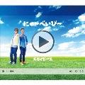 にゅ~べいび~ [CD+DVD+スカイピースボイス入りめざまし時計]<完全生産限定ピース盤>