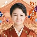 連続テレビ小説 わろてんか オリジナル・サウンドトラック 2