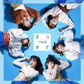 はりぼて (B) [CD+DVD]<初回限定盤>