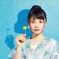 チェンジっ! [CD+Blu-ray Disc]<初回生産限定盤>