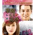 華麗なる誘惑 BOX1 <コンプリート・シンプルDVD-BOX><期間限定生産版>