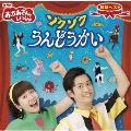 NHKおかあさんといっしょ 最新ベスト ゾクゾクうんどうかい CD