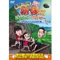 東野・岡村の旅猿12 プライベートでごめんなさい… ハワイ・聖地ノースショアでサーフィンの旅 ワクワク編 プレミアム完全版[YRBJ-50022][DVD]
