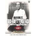 塩田剛三 最後の指導 vol.1 合気道養神館黒帯研修会の記録