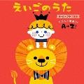 えいごのうた オールベスト100 リズムで歌おう♪A→Z! CD