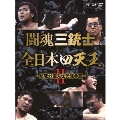 闘魂三銃士×全日本四天王II~秘蔵外国人世代闘争篇~ DVD-BOX