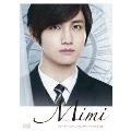 Mimi -ミミ- スタンダードDVD BOX スペシャルプライス版