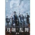映画刀剣乱舞-継承- DVD