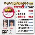 テイチクDVDカラオケ スーパー8 W (003)