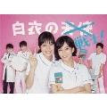 白衣の戦士!DVD-BOX