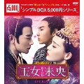王女未央-BIOU- DVD-BOX1
