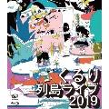 列島ライブ2019