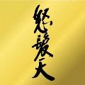 怒髪天 [2DVD+CD]