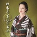 坂本冬美 2020 全曲集 [CD+DVD]<初回限定盤>